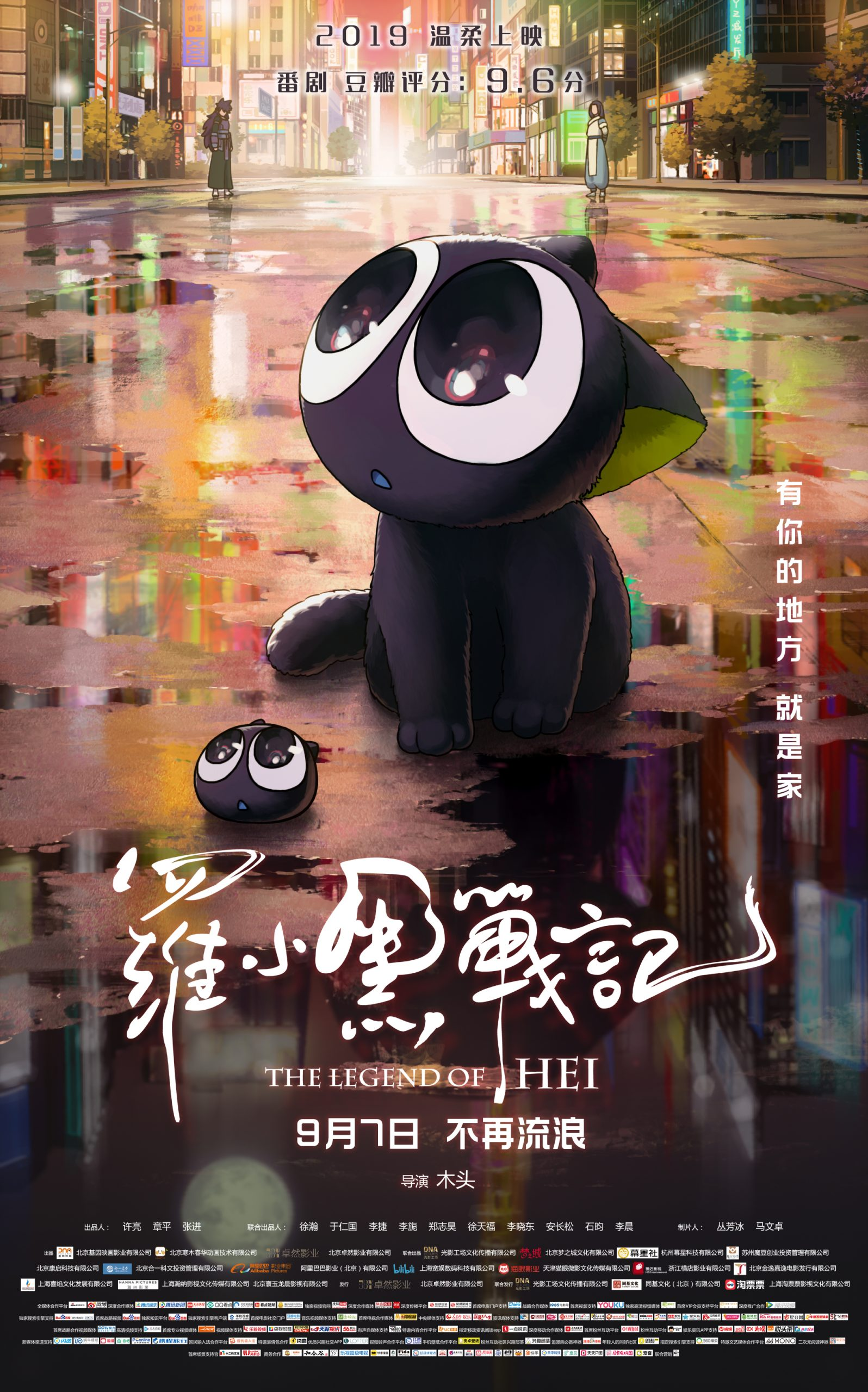 The-Legend-of-Hei-Film-2020